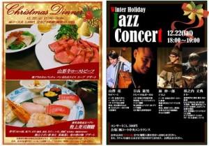 クリスマスディナー&ジャズ