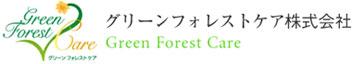 グリーンフォレストケア株式会社